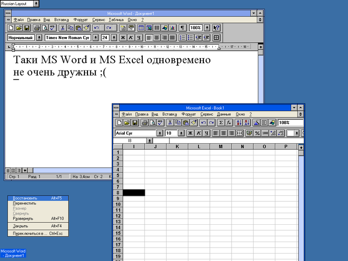 Офис. Вместе работают с нареканиями =( MS Word 6.0 и Excel 5.0