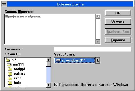 Добавление шрифтов Windows 3.11