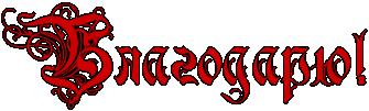 4263346_RblagodarUIG2 (335x101, 19Kb)