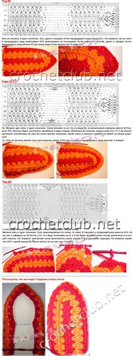 Вязание крючком носки мастер класс