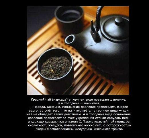 Чай для похудения форум очищение