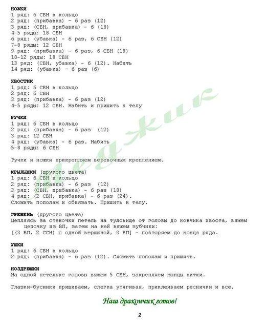 4129864_c026e5e442aa (522x640, 56Kb)