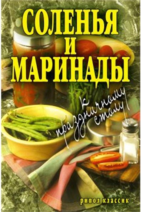 Boyko_Solenya_i_marinadyi_k_prazdnichnomu_stolu.278554_1 (466x700, 115Kb)