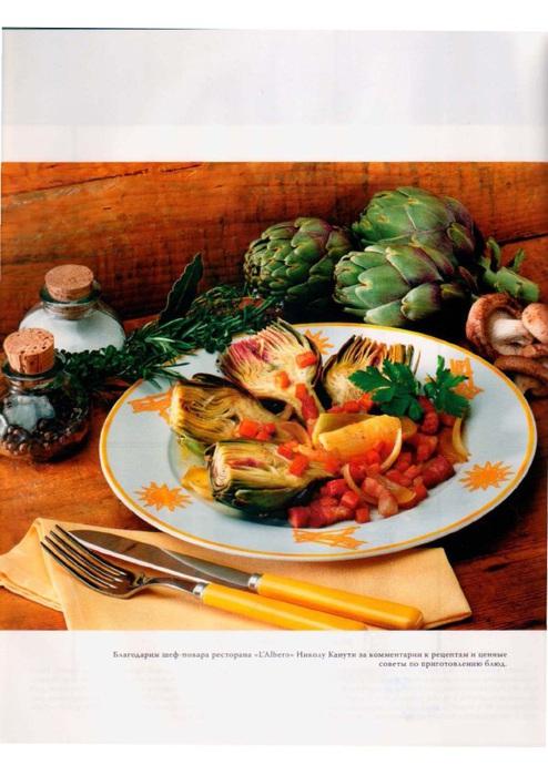 Итальянская кухня 2010_5 (494x700, 114Kb)
