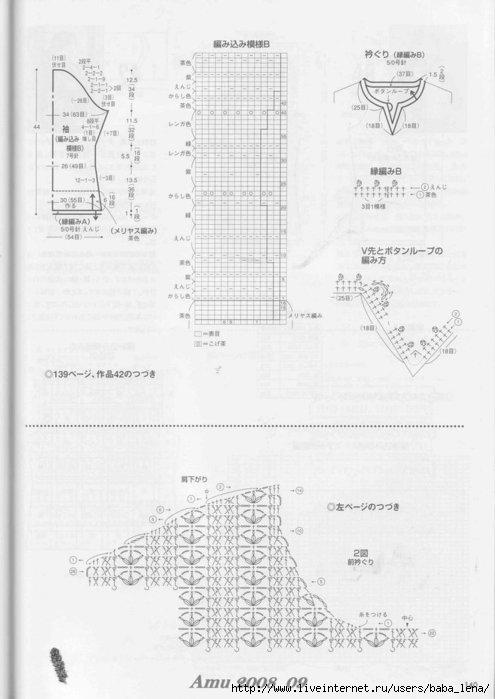 1317198115_Amu_2008_09_Page_113 (495x700, 128Kb)