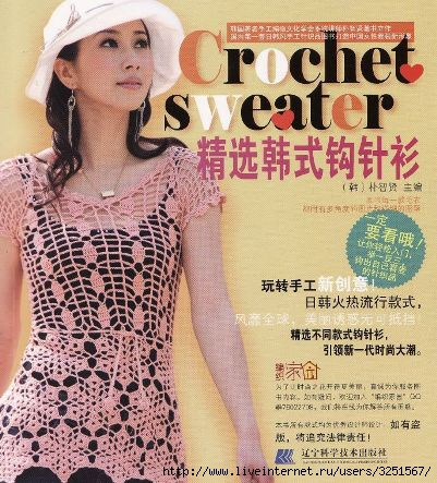Crochet sweater (401x443, 163Kb)