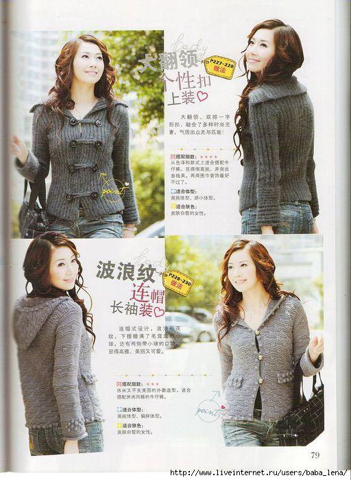 1317266908_Sweater_knitting_77 (512x700, 210Kb)