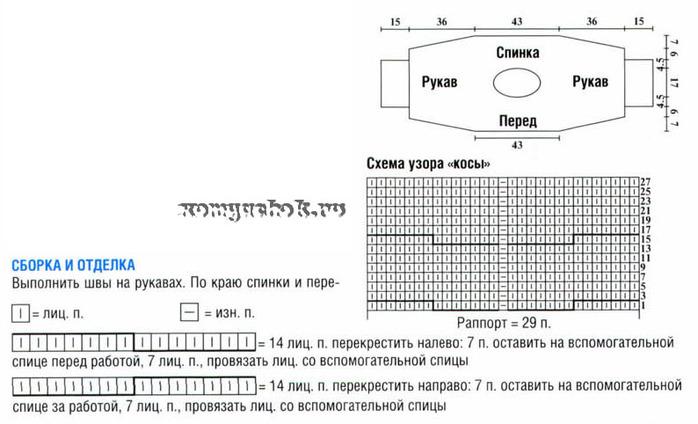Ubka-Kr-001-shema2 (700x424, 76Kb)