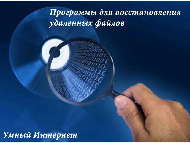 Программы для восстановления удаленных файлов/2447247_image (640x480, 28Kb)