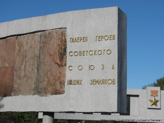 Галерея героев. Петрозаводск/1413032_GalerejaGeroev2 (650x488, 133Kb)