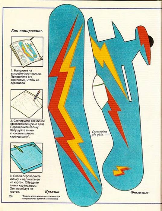 Модели самолётов с мотором своими руками 81