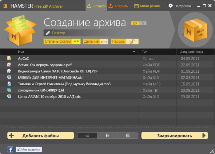 Скачать распаковщик файлов rar на русском языке бесплатно - c9e9