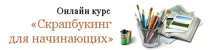 3849548_skrap (435x100, 33Kb)