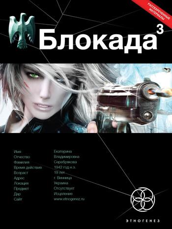 blokada-_013 (350x467, 74Kb)