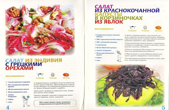 Сладкова О.В. - Лучшие в мире салаты, винегреты, заправки и соусы (Миллион рецептов) - 2011_4 (700x456, 143Kb)