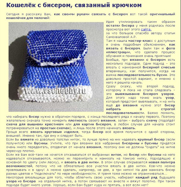 Вязание бисером кошелек схема 444