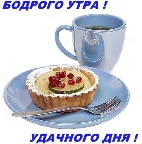 http://img1.liveinternet.ru/images/attach/c/4/78/646/78646467_BODROGO_UTRA_UDACHNOGO_DNYA.jpg