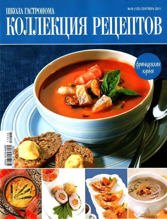 ShkolaGastroKolRetseptov182011_1 (534x700, 72Kb)