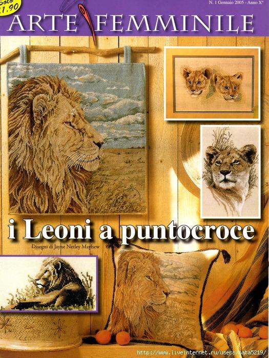 Вышивка . Львы