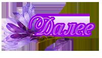 ДАЛ23 (200x114, 24Kb)