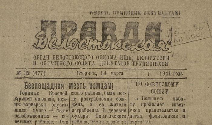 Партизанская газета 9 (700x413, 119Kb)