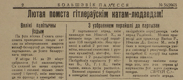 Партизанская газета 11 (700x307, 105Kb)