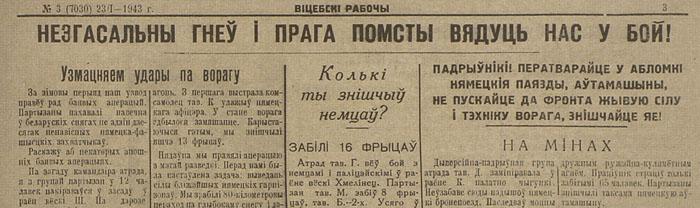 Партизанская газета 13 (700x208, 73Kb)