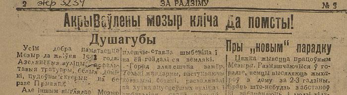 Партизанская газета 15 (700x192, 70Kb)