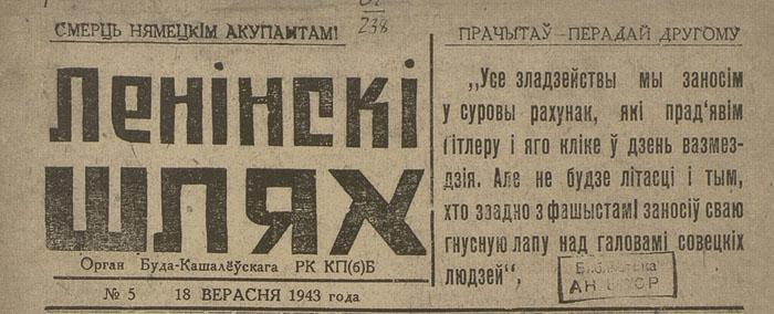 Партизанская газета 17 (700x284, 87Kb)