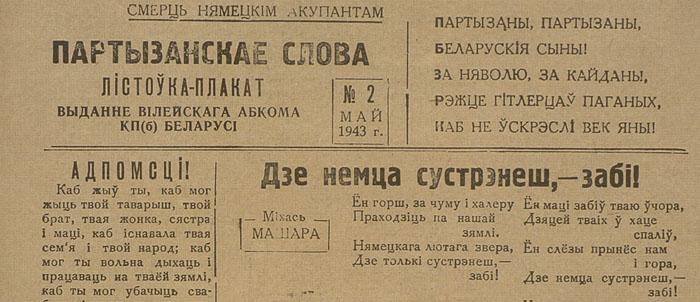 Партизанская газета 19 (700x302, 89Kb)