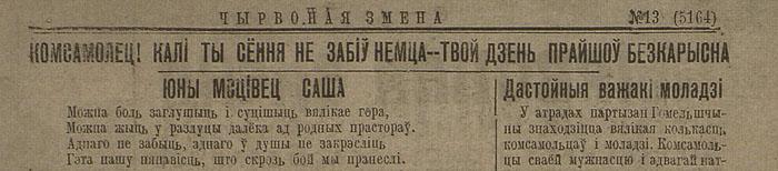 Партизанская газета 24 (700x154, 57Kb)