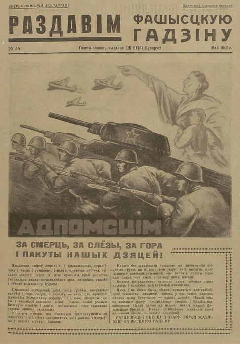 Партизанская газета 2 (487x700, 134Kb)
