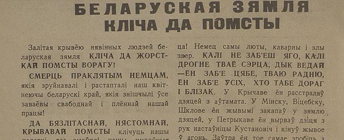 Партизанская газета 6 (700x286, 90Kb)