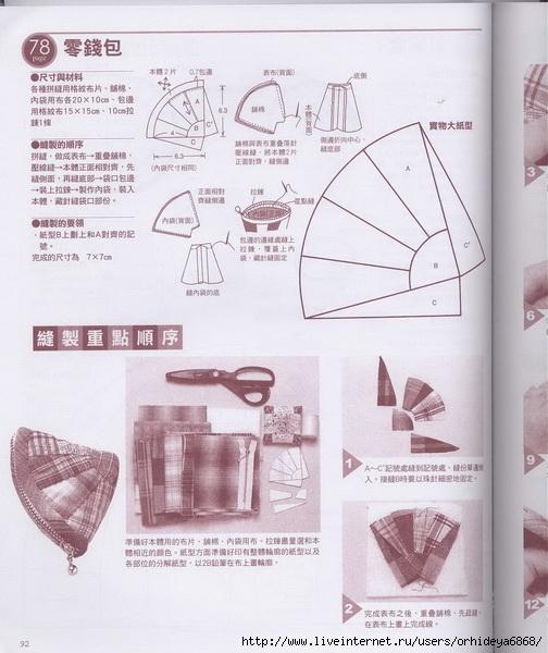 схемы шитья кошельков