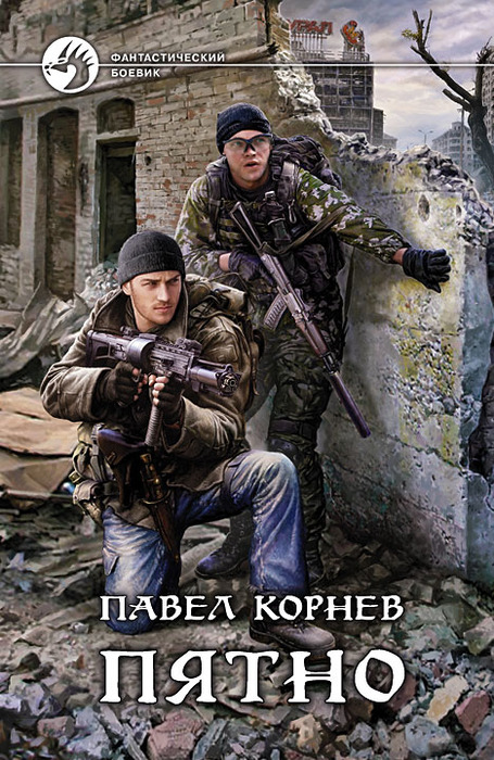 П. Корнев_Пятно (455x700, 167Kb)
