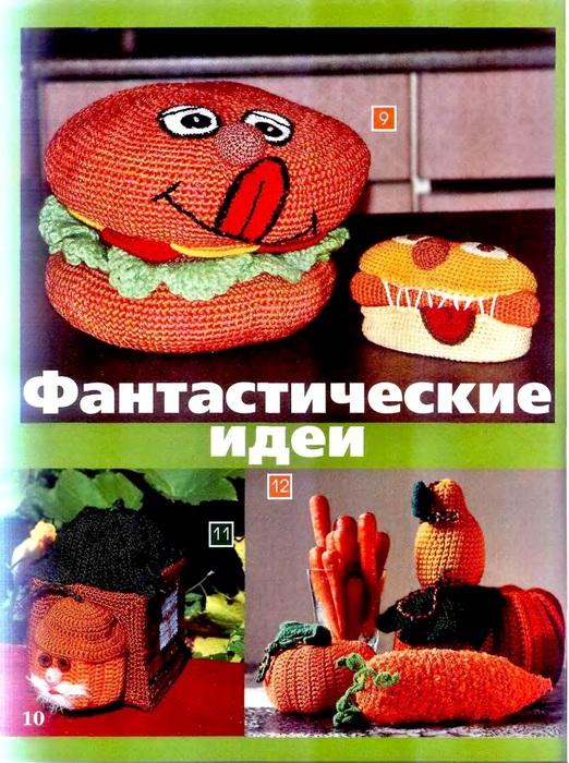 1(65) - 2009 Вязание-Уютный дом_9 (522x700, 175Kb)