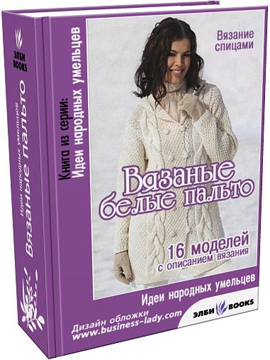 4433838_oblpaltobeloe300 (381x507, 180Kb)