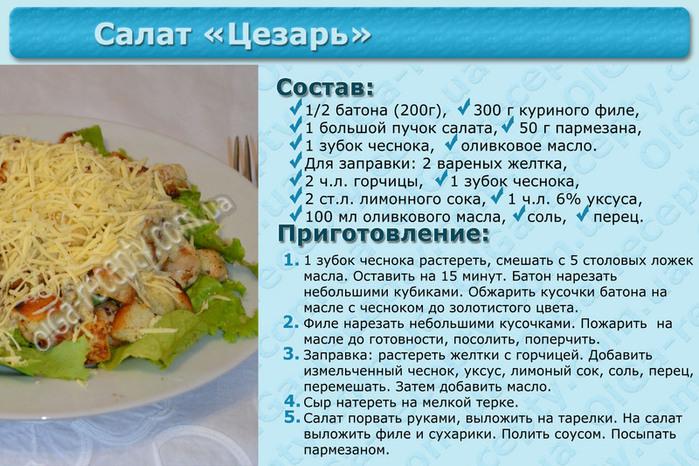 Приготовление салата цезарь пошаговое приготовление с
