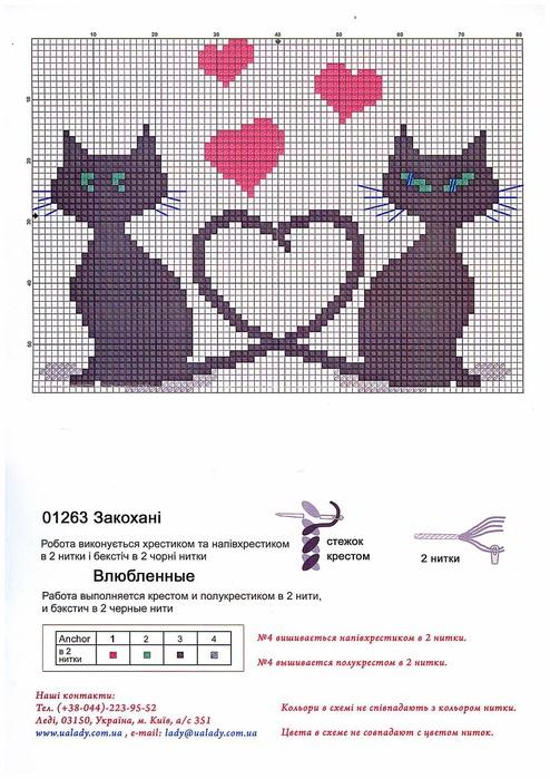 Влюбленная пара (494x700