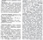 Превью 162 (521x486, 174Kb)