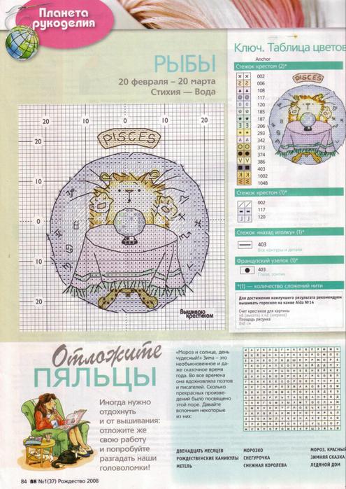 margaret_sherry_-_zodiacs_03pisces__3_569874 (495x700, 507Kb)