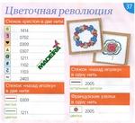 Превью 38 (700x641, 354Kb)