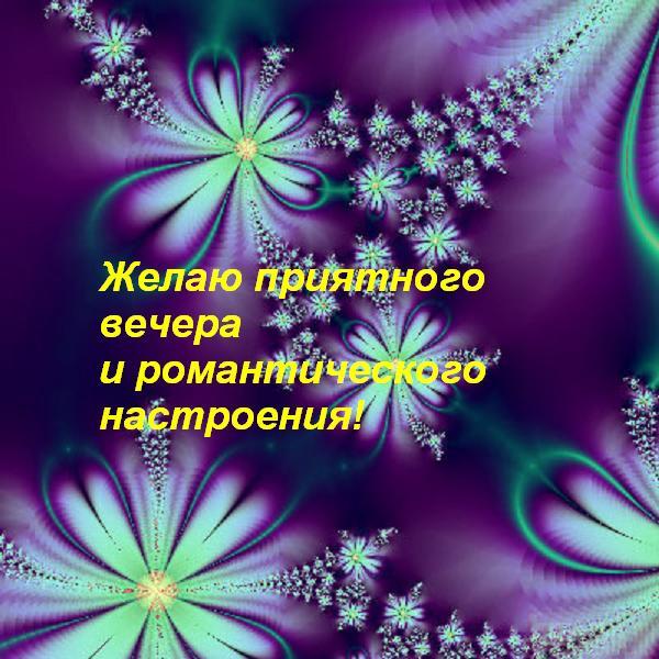 11282213_priyatnogo_vechera (600x600, 70Kb)