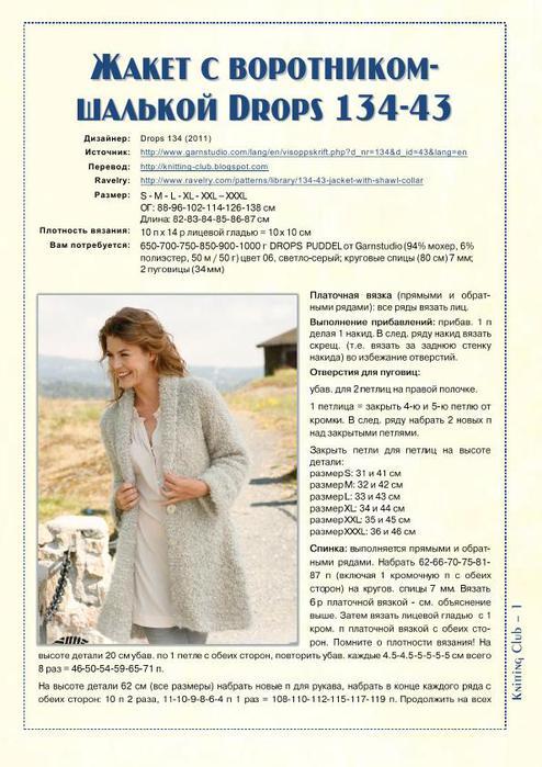 jacket-Drops-134-43_rus_1 (494x700, 69Kb)