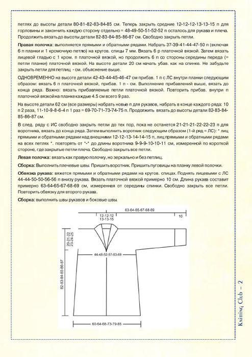jacket-Drops-134-43_rus_2 (494x700, 67Kb)