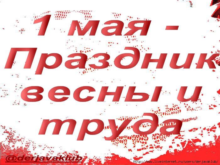 @Радуга1+1 мая - Праздник весны и труда (700x525, 259Kb)