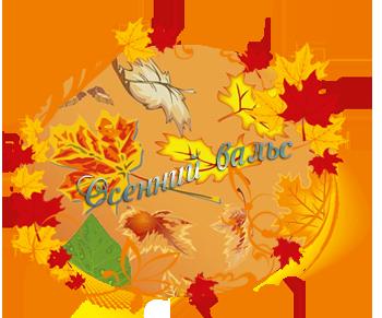 Осенний-вальс (350x291, 157Kb)