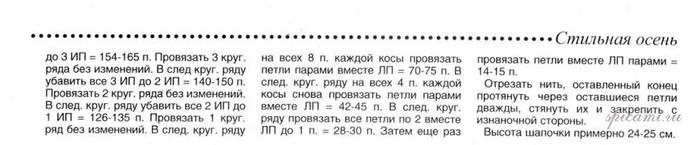 26-4 (700x145, 35Kb)