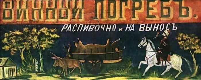 Niko-Pirosmani-Вывеска.-Винный-погреб.-1910-е-Oil-on-tin-plate-47x140-ГМИ-Грузии-Тбилиси- (700x279, 67Kb)