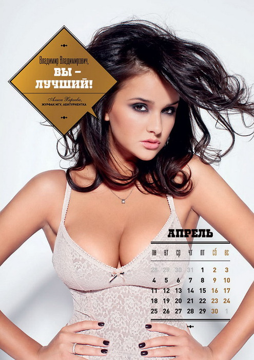 1286439405_1286412283_kalendar_dlya_putina-6 (495x700, 117Kb)